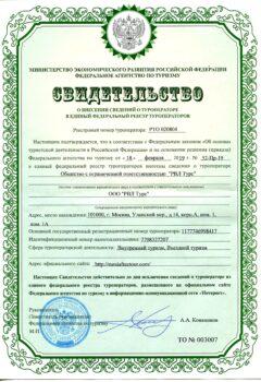 РВЛТурс_Свидетельство_туроператора (1)